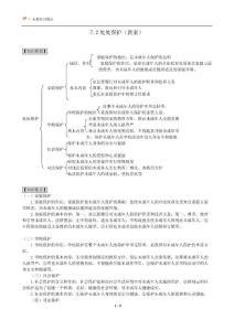 粤教版七级思想品德7.2 处..