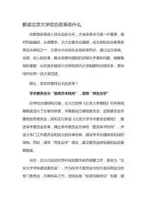 解读北京大学综合改革改什..
