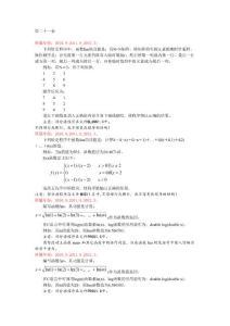 计算机二级C语言21-30套 题库