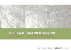 江苏万科居住小区景观设计方案文本