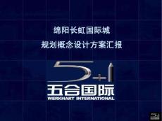 四川国际城规划概念设计方案文本