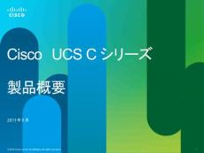 Selling UCS C-Series - Cisco Systems, Inc