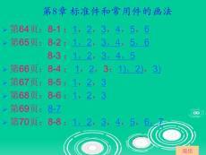 杨老记 机械制图习题集第2..