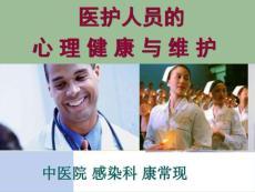 医务人员常见心理健康问题与自我调节图文