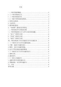 班主任工作艺术论文 2