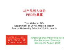 阻燃劑的流行病學研究(大部分是PBDEs)
