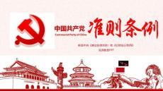 中国共产党准则条例学习解读PPT模板 廉洁自律准则和纪律处分条例学习课件PPT模版