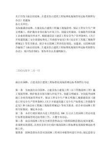 南京市园林、古建及仿古建筑工程标准化现场管理达标考核暂行办法