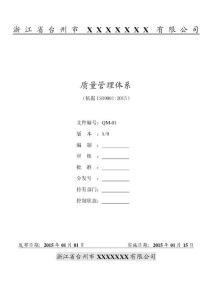 质量管理体系2015版