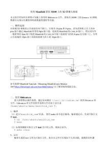 使用Manifold 获取M100 上的X3 摄像头数据一硬件连接二使用