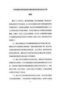 中国城镇化影响能源消费的..