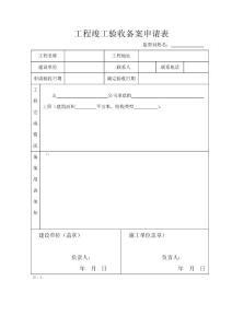 土建备案资料大全(完整..