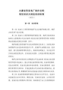 大唐安阳发电厂锅炉点检岗..