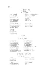 作文(诗歌 散文)