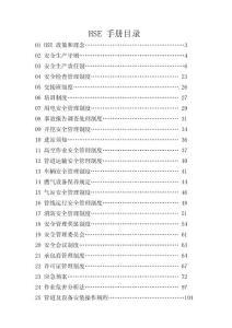 朔州京平天然气有限公司HSE手册出版