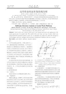高空作业车副车架结构分析