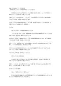 考研时事政治(年1月-年11月)