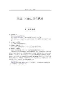 HTML语言代码