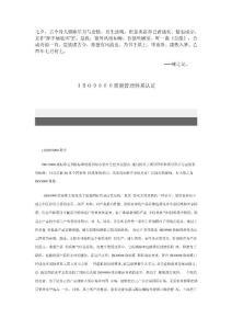 AkxzuryISO9000质量管理体系认证简介