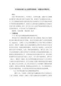 中国商业银行交叉销售的现..