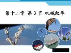123 机械效率_图文