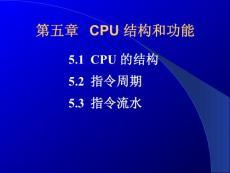 第5章 cpu结构和功能_图文