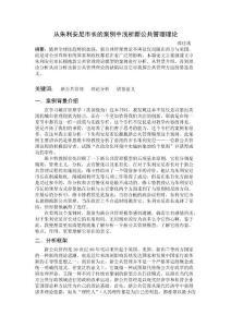 市政管理學論文