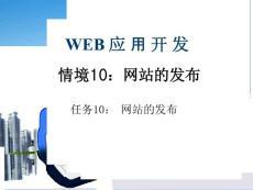 基于ASP.NET的Web应用开发)资源单元10发布网站