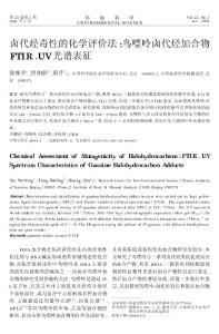卤代烃毒性的化学评价法鸟嘌呤卤代烃加合物ftir、uv光谱表征