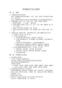 福建农林大学作物栽培总论期考复习题