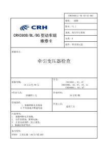 动车组作业指导书--crh380b(l)-m1-03-02-002 牵引变压器检查