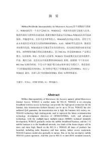 基于对移动通信系统中3G WIMAX 系统的OFDM技术 论文 (移动通信课程设计)