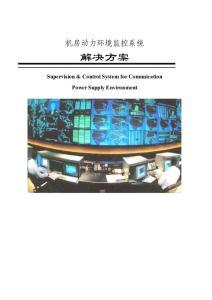 2010-6-29網盾機房動力環境監控方案