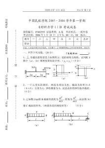 中国民航大学材料力学试卷..