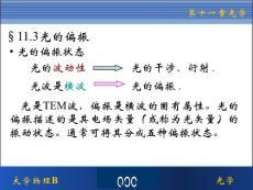 15.3光的偏振-中国农业大学大学物理