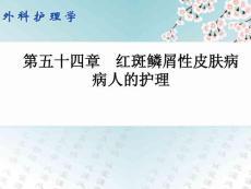 外科护理学配套光盘 红斑鳞屑性皮肤病病人的护理_图文