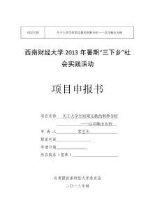 【社会民生调研类】关于大学生短期支教的利弊分析——以邛崃市为例