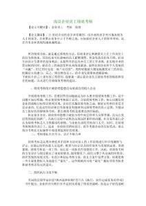【管理学论文】浅议企业员工绩效考核