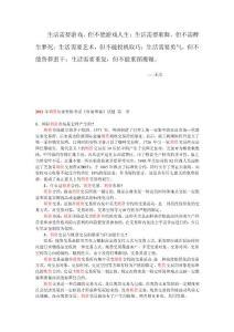 【法语学习】Aabpze2011年期货从业资格考试《市场基础》试题 共(18页)