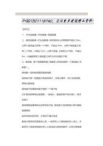 【预算必看】全套水暖电安..