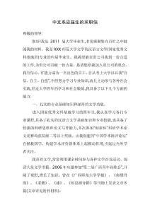 中文系应届生的求职信