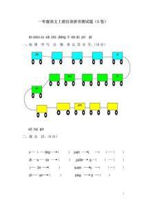 一年级拼音测试题(A卷)