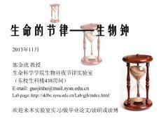 (生命科学引论)7、生物的节律-生物钟