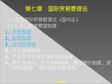国际经济法7国际贸易管制法