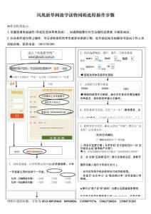 凤凰新华网助学读物网购流程操作步骤