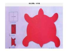 免费的幼儿手工制作展示-剪纸教程2