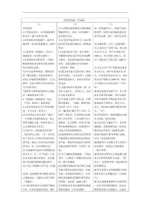 管理学基础复习资料(电大专科开放教育)