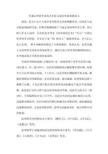 凉州贤孝说唱艺术论文曲目传承创新论文