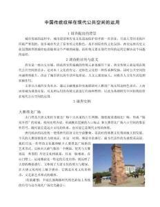 中国传统纹样在现代公共空..