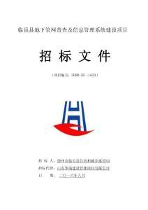临邑县地下管网普查及信息管理系统建设项目  招标文件